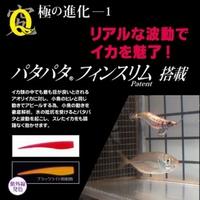 【新製品 エギ】ヨーヅリ パタパタQ DUEL (YOZURI) ナチュラム受注開始!