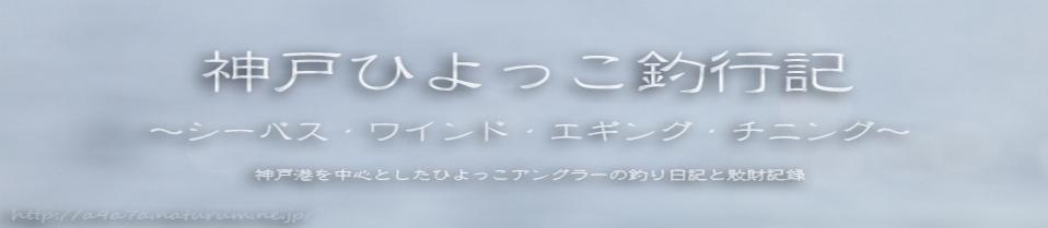 神戸ひよっこ釣行記 シーバス・ワインド・エギング