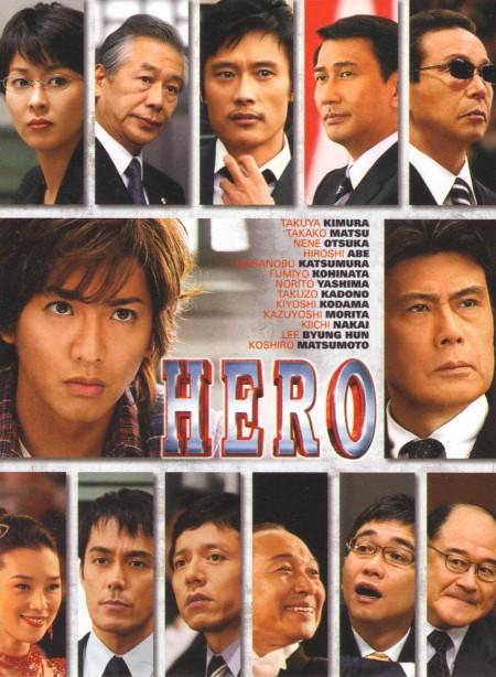 HERO(第1期・ 年版)再放送予定 | 再放送ドラ …