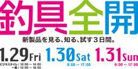 パシフィコ横浜ローラがやって来る!