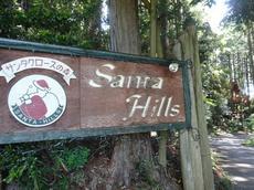 敢えて初夏にサンタヒルズに父子キャンに行ってみたりした。