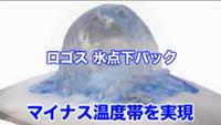 ※動画必見! ロゴス(LOGOS) 氷点下パックの実力!