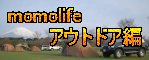 momolife アウトドア編