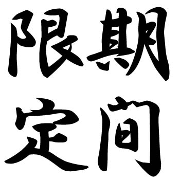 通常¥5,760→期間限定¥4,980 【10%OFF→22%OFF】... ナチュラムアウトド