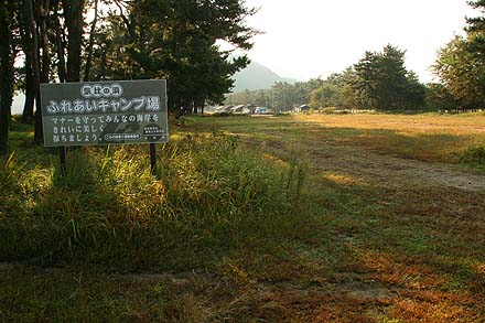 兵庫県 気比の浜キャンプ場 の写真g18016