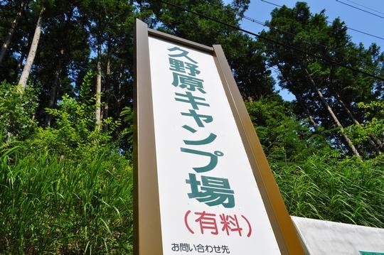 和歌山県 久野原キャンプ場【H27/3現在閉鎖中】 の写真g21720