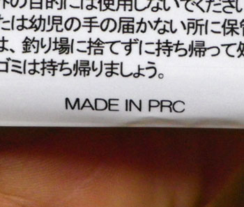 Made In P.R.C.